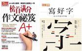 今周刊特刊:榜首滿分作文祕笈+寫好字(二冊合售)