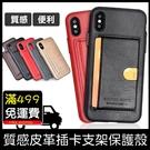 GS.Shop 支架 插卡保護殼 iPhone 6/6s/7/8 Plus 防摔殼 全包覆 保護套 手機殼 背蓋 收納