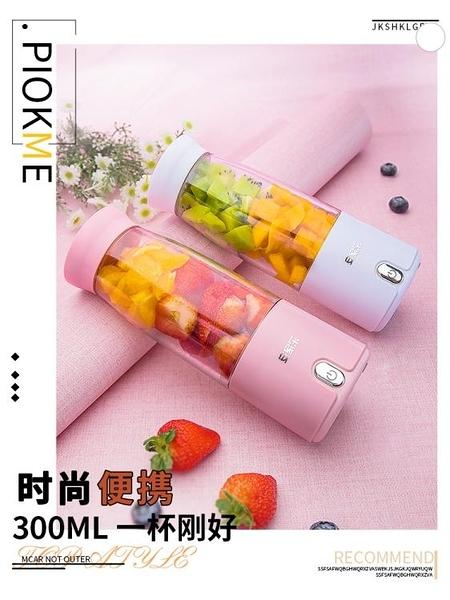 安家樂榨汁機家用水果小型電動便攜式榨汁杯充電式迷你炸果汁豆漿  poly girl