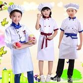兒童小廚師表演服裝 幼兒園廚師職業工作服 小朋友廚師衣服演出服 喜迎新春 全館5折起