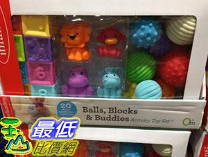 [COSCO代購] C118968 INFANTINO 形狀觸感玩具20件組 ACTIVITY SET BALLS BLOCKS AND BUDDIES