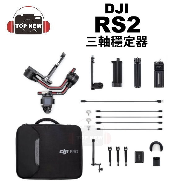 [預購] DJI 大疆 相機 三軸穩定器 RS2 微型單眼 單眼 三軸 手持 穩定器 拍攝 錄影 紀錄 公司貨