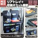車之嚴選 cars_go 汽車用品【JK-89】日本 NAPOLEX 多功能車內後座椅背 便利餐盤架+收納置物袋組合