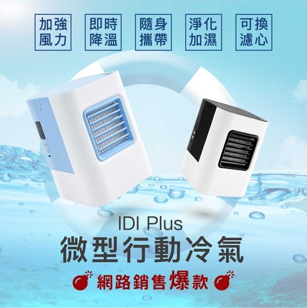 IDI Plus+ 微型 行動冷氣 水冷扇 攜帶式 迷你冷扇 奈米濾紙 usb風扇