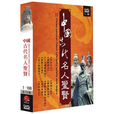 中國古代名人聖賢DVD (全100集/2片裝)  百集大型電視紀錄片