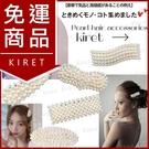 韓國甜美珍珠髮夾 氣質感素色基本款BB夾 超值5入 款式隨機出貨 Kiret 邊夾 瀏海夾 鴨嘴夾