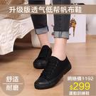 帆布鞋 情侶全黑色帆布鞋女低幫布鞋男生純黑色工作鞋正韓平底鞋35-43號可選