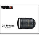 ★相機王★Nikon AF-S Nikkor 28-300mm F3.5-5.6G ED VR 公司貨