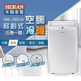 【免運費】 HERAN 禾聯 5-7坪 五合一 冷暖除濕 移動式空調/移動式冷氣 HPA-35G1H