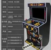 游戲機 格斗機97拳皇家用街機月光寶盒4S拳皇街霸投幣格斗雙人搖桿游戲機 MKS 年前大促銷