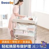 尿布台 尿布台兒童護理台洗澡台新生兒寶寶換尿布台可折疊可調高低T 2色 交換禮物