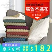 零碼純棉信封 【素色 / 緹花】 枕套/1對【精梳棉 60支300~500針】另有床包被套枕套(A-nice)CO-6001 DT