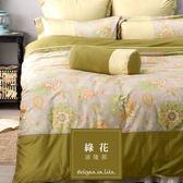 《 60支紗》單人床包薄被套枕套三件組【波隆那 - 綠花】-麗塔LITA -