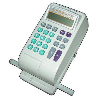 文具通/ASKME電動支票機[國字]MS-900N