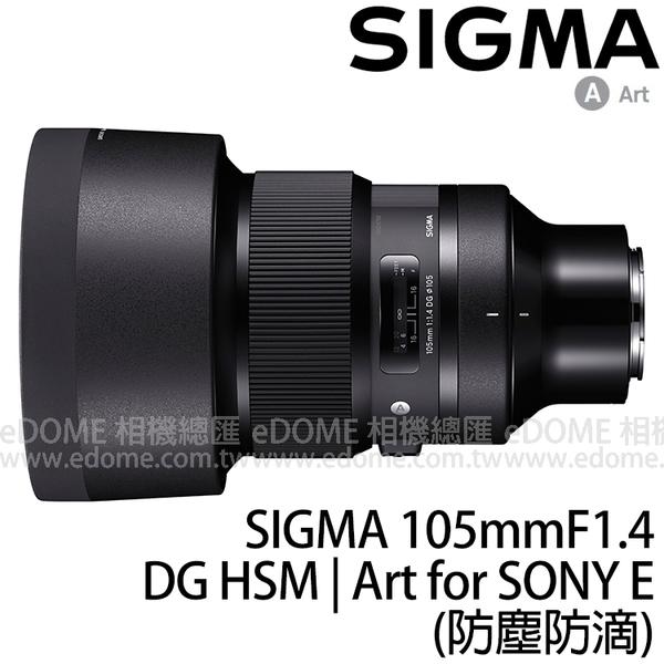 SIGMA 105mm F1.4 DG HSM Art for SONY E-MOUNT / 接環 (24期0利率 恆伸公司貨) 大光圈人像鏡 散景大師 防塵防滴