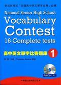 (二手書)高中英文單字比賽題庫(1)