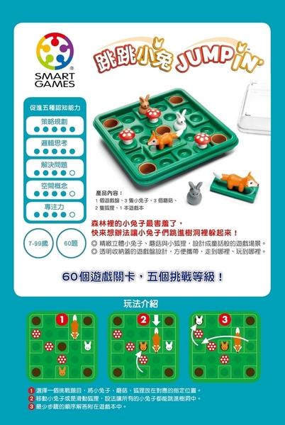 《 信誼 - Smart Games 》跳跳小兔  /  JOYBUS玩具百貨