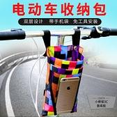 2個裝 電動自行車掛包電瓶車摩托車置物儲物收納袋【小檸檬3C】