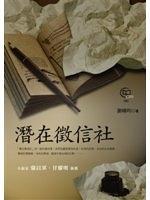二手書博民逛書店 《潛在徵信社》 R2Y ISBN:9789574444328│謝曉昀