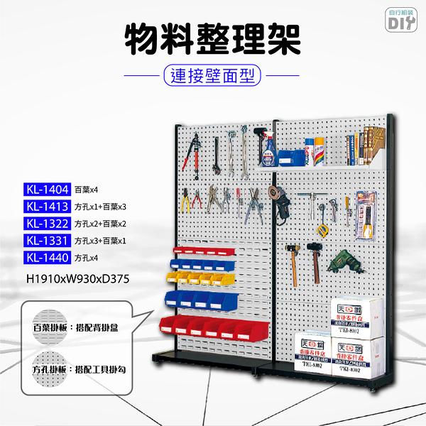 天鋼-KL-1413《物料整理架》連接壁面型-四片高  耗材 零件 分類 管理 收納 工廠 倉庫