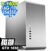 【五年保固】iStye 運七獨顯雙碟商用電腦 i5-9400F/16G/256SSD+1TB/GTX1650 4G/W7P