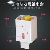 吸盤紙巾盒衛生間廁紙置物架廁所紙盒免打孔防水捲紙架浴室捲紙筒 向日葵