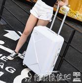 拉桿箱拉桿箱女小清新旅行箱子母皮箱22學生密碼箱韓版萬向輪24寸行李箱igo爾碩數位3c