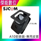 SJCAM A10 密錄器專用皮套 保護套 訂製皮套 皮套 防刮防碰撞 保護皮套 配件