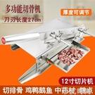 排骨鍘刀家用手動商用雞鴨魚肉切骨機中藥材靈芝魚膠阿膠糕切片機 NMS小艾新品