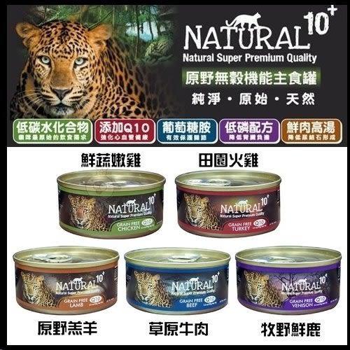 *WANG*【單罐】紐西蘭NATURAL10+《原野無穀機能主食罐》90g