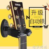 吉他架 吉他掛鉤墻壁掛架木吉他自動鎖壁掛架尤克里里墻壁支架吊架 唯伊時尚