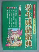 【書寶二手書T7/字典_GTB】學生成語辭典(最新註音版)_鄭振耀