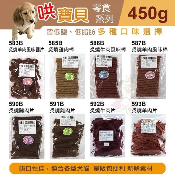 *KING WANG*【特價單包169元】台灣《哄寶貝-零嘴系列》450g/包 十六種口味可選擇 犬貓適用