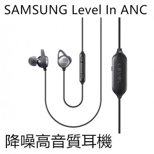 SAMSUNG Level In ANC 降噪高音質耳機/2色任選