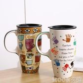 創意馬克杯水杯帶蓋喝水杯子大容量咖啡杯家用潮流情侶陶瓷杯茶杯     MOON衣櫥