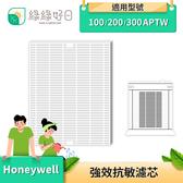 綠綠好日 Honeywell 副廠 HEPA濾心 適用於Honeywell HPA-100/200/202/300APTW/HRF-R1