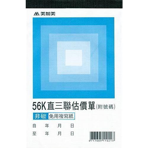 【奇奇文具】美加美 B214A 直56K 三聯估價單2N099