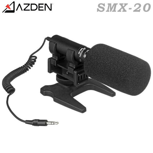 EGE 一番購】日本 AZDEN SMX-20 單眼數位相機精緻 立體聲麥克風【公司貨】