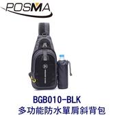 POSMA 多功能防水單肩斜背包 胸前包 BGB010-BLK