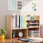 書架簡易桌上學生用簡約現代兒童置物架辦公桌面小書架宿舍收納櫃igo 時尚芭莎