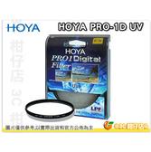 HOYA PRO 1D UV 82mm 82 UV抗紫外線鏡片 廣角薄框 濾鏡 保護鏡 PRO1D 立福公司貨