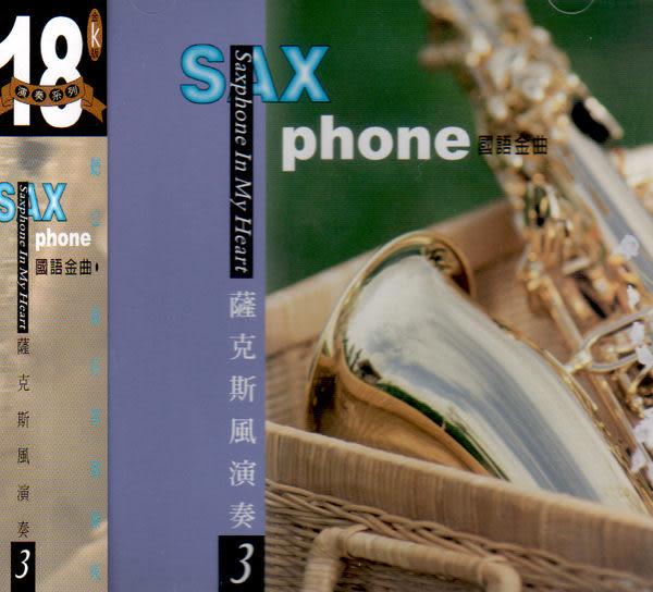 薩克斯風演奏 國語金曲 3 CD (音樂影片購)