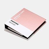 PANTONE 2019新版 金屬色色票本 光面銅版紙/GB1507A