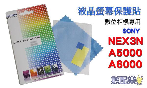 【數配樂】Kamera 液晶螢幕 保護貼 日本原裝進口素材 SONY A5000 A6000 NEX3N 專用