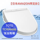 日本代購 空運 TOTO KM系列 TCF8AM66 免治馬桶 馬桶座 溫水 Amazon限定款 白色
