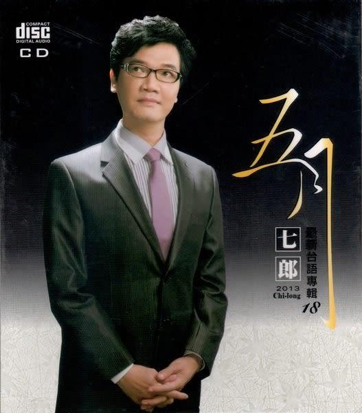 七郎 五月 CD Chi-long 2013最新台語專輯18  (購潮8)