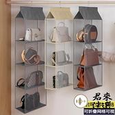 3層|4層包包收納掛袋衣櫃收納掛袋置物收納架包包整理收納【君來佳選】