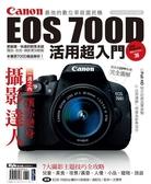 (二手書)Canon EOS 700D活用超入門