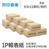 【電腦連續報表紙】 80行 9.5*11*1P 全白/ 雙切 / 全張 / 超值組12箱(足量1700份/箱)