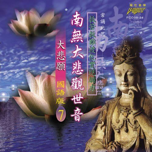 國語版 7 南無大悲觀世音 CD (音樂影片購)